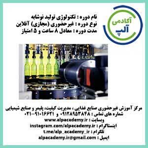 teknology_nooshabeh