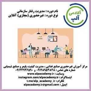 raftar_sazmani