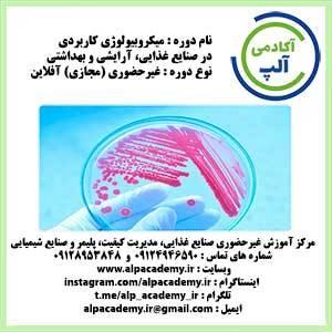 microbiology_karbordi