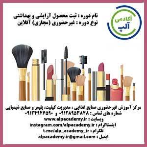 sabt_mahsool_arayeshi