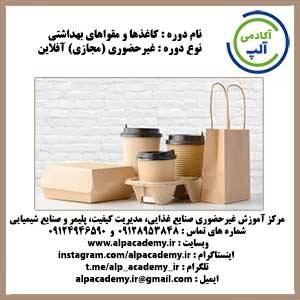 khaghaz_moghava