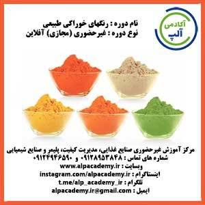 Food_colors