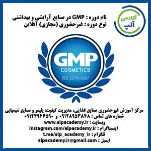GMP_cosmetic