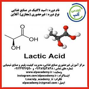 acid_lactic