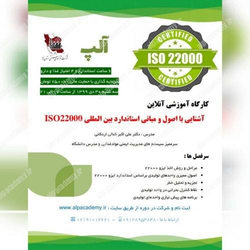 poster_iso22000