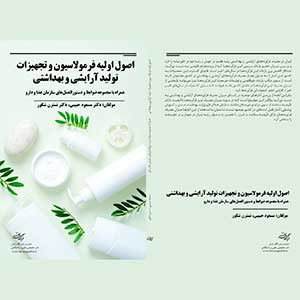 جلد-فرمولاسیون1